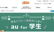 25歳まで毎月5GB増+月1,000円OFFなど「auの学割」開始―特典内容