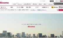 ドコモが「実質0円」撤廃か、iPhoneなどスマホを1~2万円値上げへ