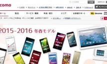 NTTドコモ『2年縛り』の無料解約期間を2ヶ月に延長へ、KDDIとソフトバンクも追随