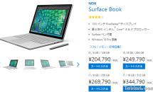 数量限定、ソフマップで『Surface Book』予約受付開始―価格・ポイント還元率