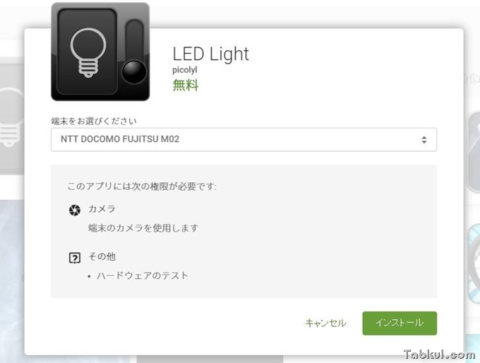 led-light-Android-App.1