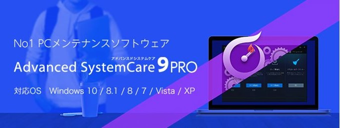 Advanced SystemCare 9 PRO
