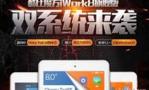 Cube iwork8 旗舰版 の双系統/デュアルOSバージョン発表 – 8型Atom Z8300
