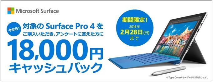 Microsoft-Surface-Pro-4-cashback-campaing