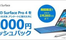 期間限定、Surface Pro 4 購入で18,000円キャッシュバックキャンペーン開始–応募方法