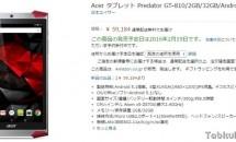 アマゾンで『Predator 8 GT-810』予約受付スタート―価格