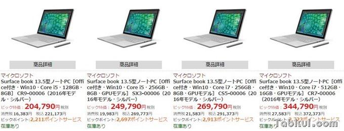 Surface-Book-biccamera-1