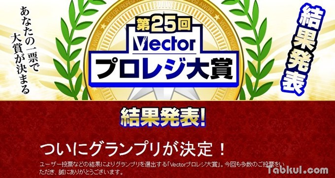 Vector-rank25