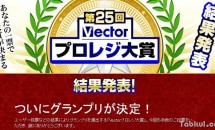 有料ソフト人気No.1が決定、「第25回Vectorプロレジ大賞」結果発表