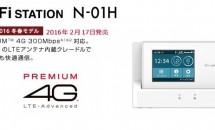 ドコモ、国内初クレードルにアンテナ内蔵したモバイルルーター『Wi-Fi STATION N-01H』を2/17発売