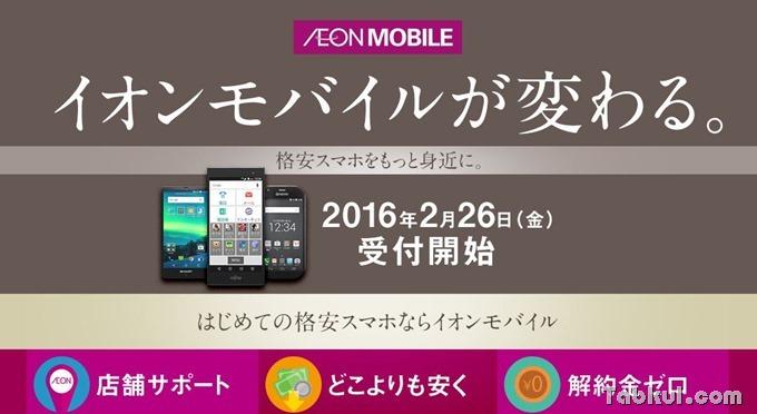 aeon-mobile-20160218