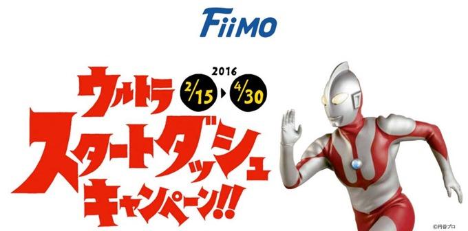 fiimo-camp-20160216