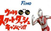 期間限定、マルチキャリアMVNO『Fiimo』が6ヶ月間900円割引キャンペーン開始