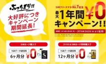 FREETEL、最大1年間ゼロ円キャンペーンを3月2日まで延長 #格安SIMカード