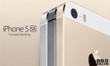 4型『iPhone 5se』のカラバリはiPhone 6sと同じで3月25日~4月初旬に発売か