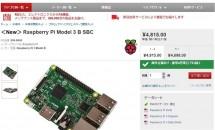 Raspberry Pi 3 Model B発売、技適は取得中―価格・スペック