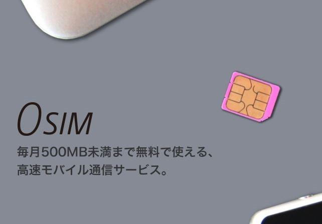 0sim-by-so-net-1
