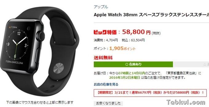 Apple-Watch-Sale-biccamera