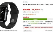 3/21まで、ビックカメラで『Apple Watch』が8,000円値下げセール中