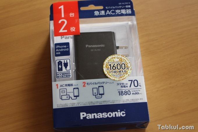 1台2役のモバイルバッテリー『QE-AL102』購入、開封~試用レビュー