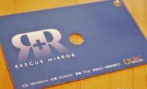 割れないステンレス鏡『レスキューミラー』を365日 使った感想・レビュー+似た製品4選