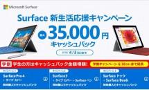 日本マイクロソフト、『Surface 学割キャンペーン』の期間延長を発表