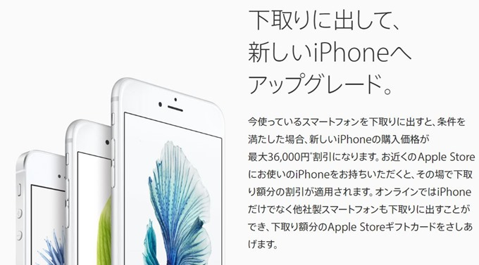 apple-renew-1