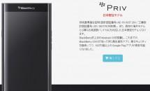 BlackBerry PRIV日本限定モデル発表、発売日・価格・対応周波数