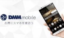 DMM mobileが価格改定で一斉値下げ、20GBプランが6,090円→4,980円など