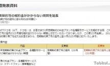 NTTドコモ、解約金・違約金の不要期間を2ヶ月まで延長すると発表―対象プラン
