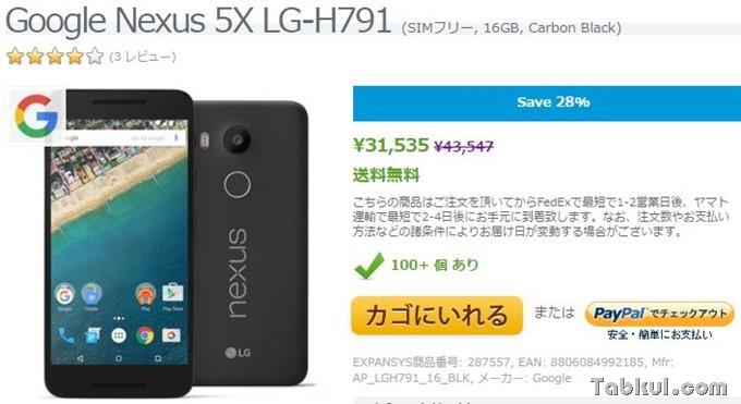 expansys-nexus5x-sale