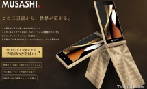 両面4型ガラホ『MUSASHI』の発売日、3月26日に決定/価格・販売店