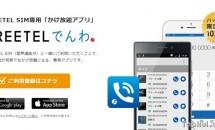 月399円~電話かけ放題アプリ『FREETELでんわ』パッケージ版が発売―電話回線を利用