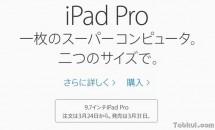 『9.7インチiPad Pro』の日本価格は66,800円~、発売日・対応周波数
