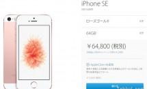 Apple、最新スマートフォン『iPhone SE』発売―出荷予定日