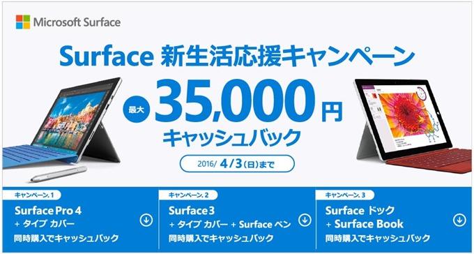 ms.surface.35000yen.camp