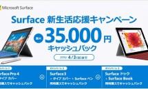日本マイクロソフト、Surface購入で最大3.5万円キャッシュバックキャンペーン開始