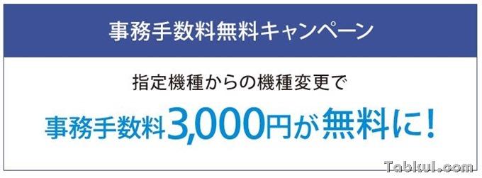 softbank-news-20160331