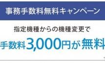 ソフトバンク、「事務手数料無料キャンペーン」を4/1提供開始