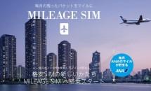 未使用パケットをマイルに、ソネット『MILEAGE SIM』発売―料金プラン #格安SIMカード