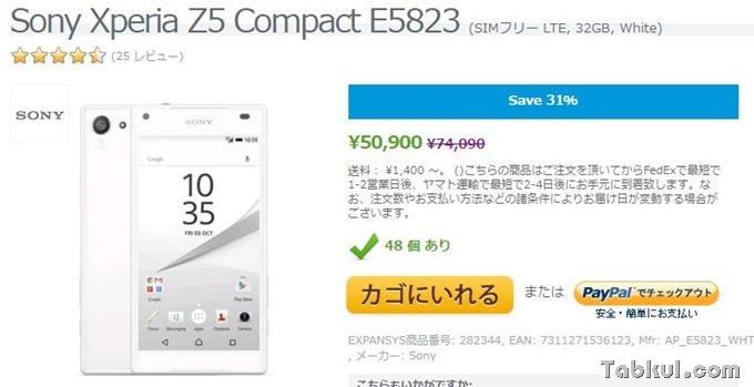 sony-xperia-z5-compact-e5823