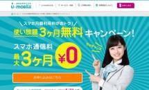 U-mobile、通話プラスLTE使い放題プランの最大3ヶ月0円キャンペーン開始―注意点