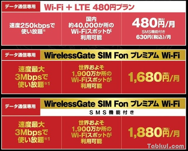 yodobashi-wirelessgate-sim-news-20160316.1