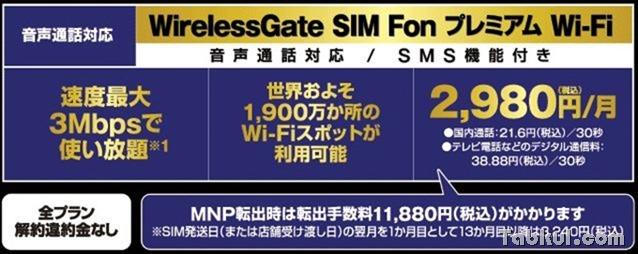 yodobashi-wirelessgate-sim-news-20160316.2