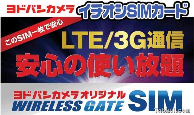 yodobashi-wirelessgate-sim-news-20160316