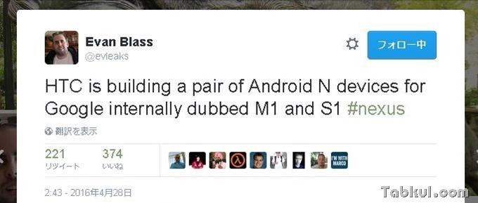 HTC-Nexus-Rumor-M1-S1
