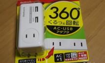 オウルテック 360度回転プラグのAC/USBアダプタ『OWL-ACU2A1F24-WH』購入、試用レビュー
