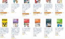 電子書籍セール4/7まで、サイエンス・アイの理系タイトル50%OFFキャンペーン実施中–Kindleストア