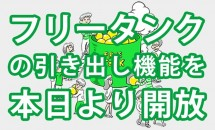 mineo、熊本地震支援として『フリータンク』引き出し日を前倒し #震災支援