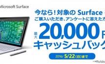 日本マイクロソフト、『Surface Book/Pro 4』購入で最大2万円キャッシュバック発表